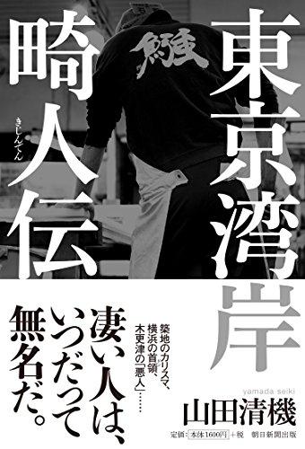 東京湾岸畸人伝 / 山田清機
