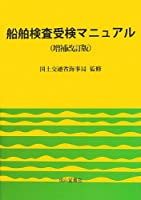 船舶検査受検マニュアル