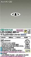 DAIKO LEDダウンライト (LED内蔵) 電源別売 カットオフ35° 温白色 3500K 埋込穴Φ50 LZD92802AW ※受注生産品