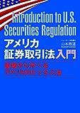 アメリカ証券取引法入門-基礎から学べるアメリカのビジネス法- Introduction to U.S. Securities Regulation