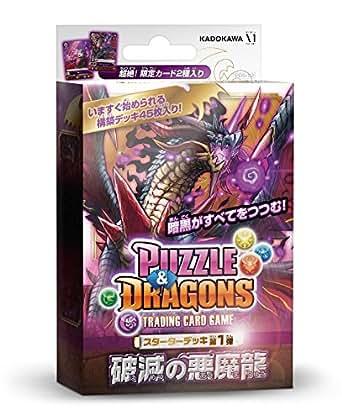 パズル&ドラゴンズTCG スターターデッキ PDS-02 第1弾 破滅の悪魔龍