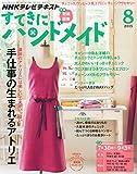 NHKすてきにハンドメイド 2015年 08 月号 [雑誌]