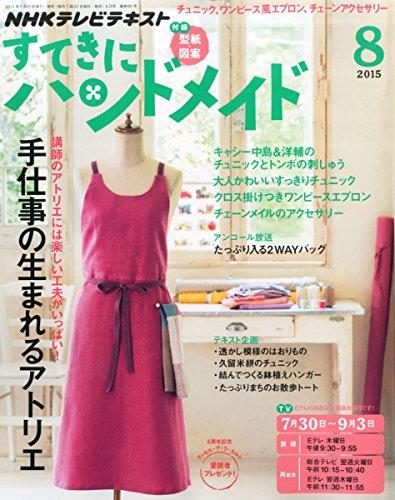 NHKすてきにハンドメイド 2015年 08 月号 [雑誌]の詳細を見る