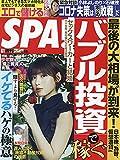 SPA!(スパ!) 2021年 6/1 号 [雑誌]