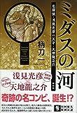「ミダスの河 名探偵・浅見光彦VS.天才・天地龍之介」販売ページヘ