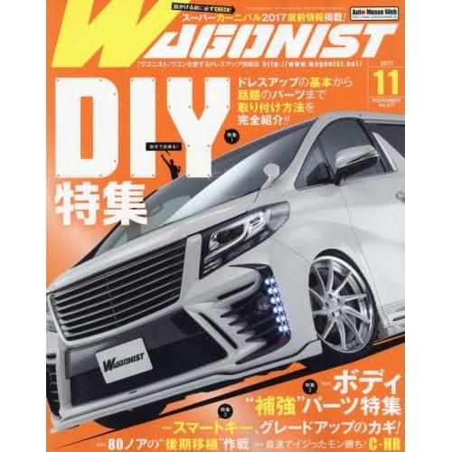 WAGONIST(ワゴニスト) 2017年 11 月号 [雑誌]