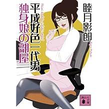 平成好色一代男 独身娘の部屋 (講談社文庫)
