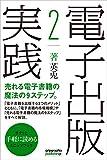 電子出版実践(2): 売れる電子書籍の魔法の9ステップ。 ミニッツブックシリーズ