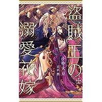 【Amazon.co.jp 限定】盗賊王の溺愛花嫁(ペーパー付) (CROSS NOVELS)