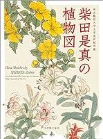 東京藝術大学大学美術館所蔵 柴田是真の植物図 (趣)