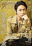 ザテレビジョンCOLORS  Vol.41 GOLD