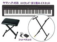 【Xスタンド KS100B + 折り畳みイス セット】 YAMAHA/ヤマハ P-series 電子ピアノ P-45 B 黒/ブラック
