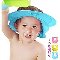 SAREYFLY シャンプーハット 子供用 お風呂 洗髪用帽子 可愛い シリコン 柔らか 安全素材 耳?目?口から防水保護 着脱便利 サイズ調整可(ブルー)