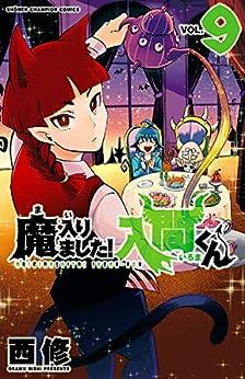 [西修]の魔入りました!入間くん 9 (少年チャンピオン・コミックス)