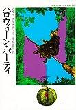 ハロウィーン・パーティ (ハヤカワ・ミステリ文庫 (HM 1-26))