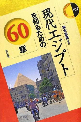 現代エジプトを知るための60章 (エリア・スタディーズ 107)の詳細を見る