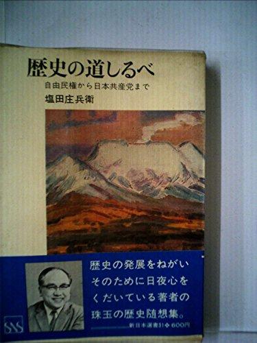 歴史の道しるべ―自由民権から日本共産党まで (1973年) (新日本選書)
