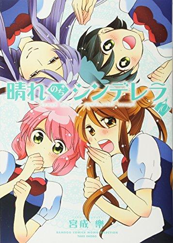 晴れのちシンデレラ 10 (バンブーコミックス)