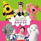 NHK えいごであそぼベスト・オブ・ベスト『あそびうた』 ユーチューブ 音楽 試聴