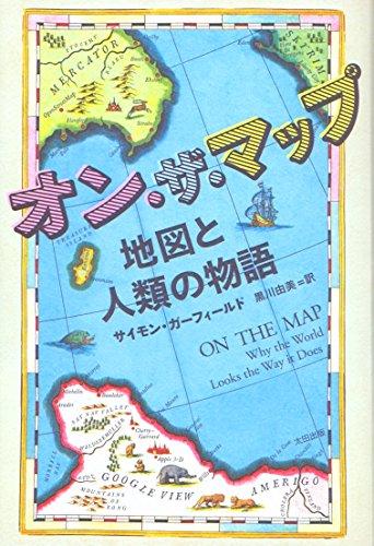 オン・ザ・マップ 地図と人類の物語 (ヒストリカル・スタディーズ)
