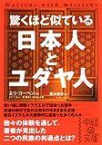 驚くほど似ている日本人とユダヤ人 (中経の文庫 え 1-1)