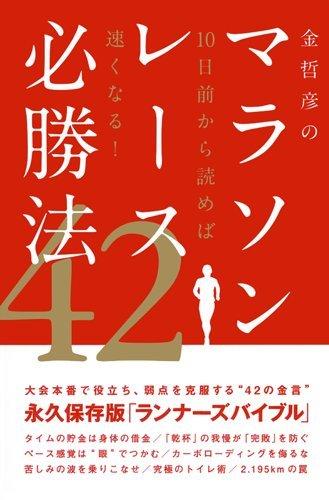 金哲彦のマラソンレース必勝法42の詳細を見る