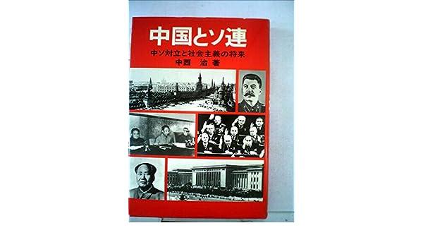 中国とソ連―中ソ対立と社会主義...