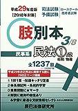 肢別本〈3〉民事系民法1〈平成29年度版〉 画像