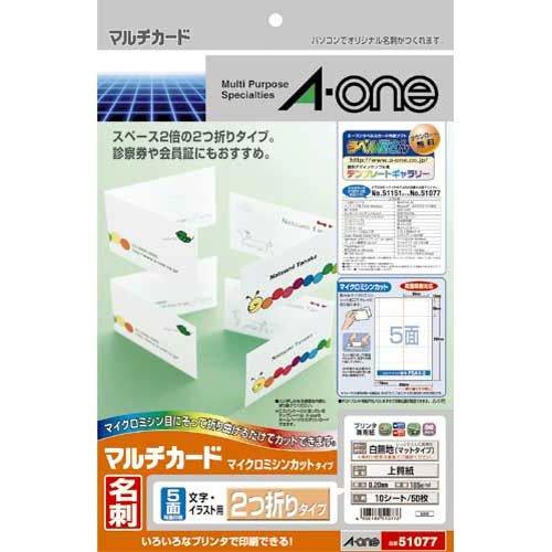 [해외]에이원 멀티 카드 A4 명함 두 절 5면 10 매 × 5/A One Multi-Card A4 Business Card Two Fold 5 Sides 10 Sheets x 5