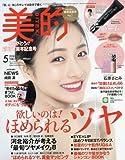 美的(BITEKI) 2018年 05 月号 [雑誌]