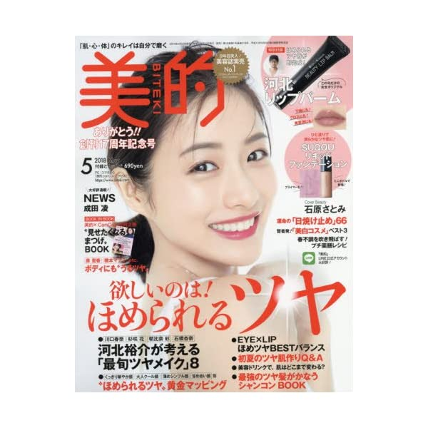 美的(BITEKI) 2018年 05 月号 [雑誌]の商品画像