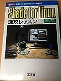Shade for Linux速攻レッスン―原理がわかる3D‐CGソフトの使い方 (I・O BOOKS)