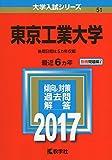 東京工業大学 (2017年版大学入試シリーズ)