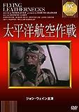 太平洋航空作戦[DVD]