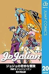 ジョジョの奇妙な冒険 第8部 モノクロ版 20巻 表紙画像