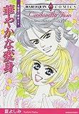 華やかな変身―魅惑の姉妹1 (エメラルドコミックス ハーレクインシリーズ)
