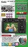 Kenko 液晶保護フィルム 液晶プロテクター FUJIFILM X30用 KLP-FX30