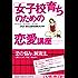 「女子校育ち」のための恋愛講座