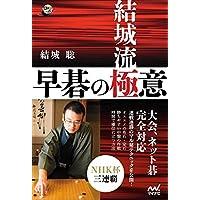 結城流 早碁の極意 (囲碁人ブックス)