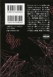 ミレニアム4 蜘蛛の巣を払う女 (下) (ハヤカワ・ミステリ文庫 ラ 19-2) 画像