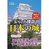 城巡りが10倍楽しくなる おもしろ探訪 日本の城 (扶桑社BOOKS文庫)