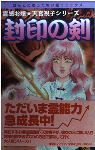 封印の剣 (ほんとにあった怖い話コミックス)の詳細を見る
