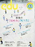 edu (エデュー) 2013年 03月号 [雑誌] 画像