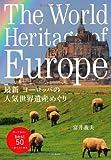 最新 ヨーロッパの人気世界遺産めぐり