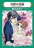 男爵の花嫁 (ハーレクインコミックス)