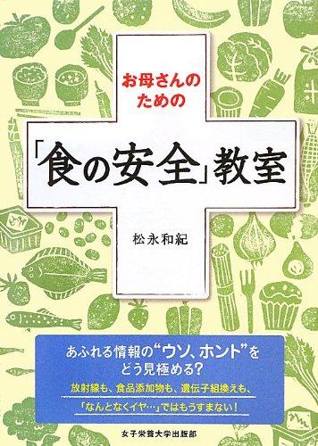 お母さんのための「食の安全」教室の詳細を見る