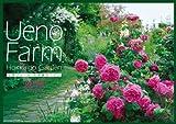 上野ファーム 北海道ガーデン 2013カレンダー