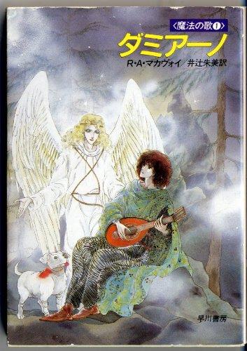 ダミアーノ (ハヤカワ文庫FT―魔法の歌)