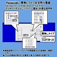 パナソニック電工 住宅用分電盤 BQWF3384