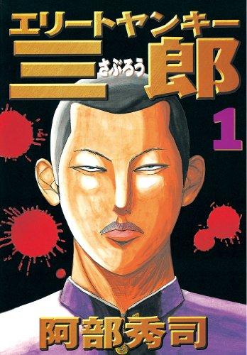 エリートヤンキー三郎(1) (ヤングマガジンコミックス)